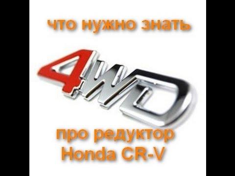 Про редуктор Honda CR-V Rd 1 Часть 2