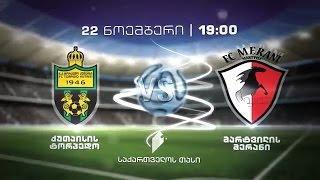 Merani Martvili vs Torpedo Kutaisi full match