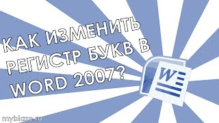 Как изменить регистр букв в Word 2007?