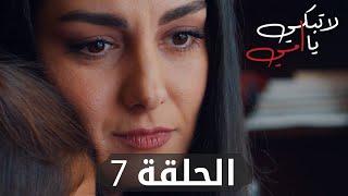 مسلسل لا تبكي يا أمي | الحلقة 7