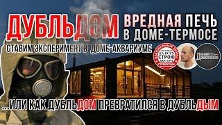 ДубльДом. СтройХлам и Виктор Борисов. Ставим эксперимент c вредной печью в доме-термосе. Отзывы.