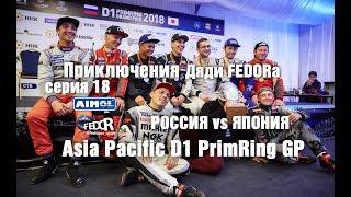 Сборная России vs Японии на Asia Pacific D1 Primring GP! Историческая победа российских дрифтеров!