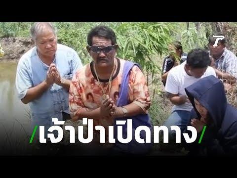 """พลิกแผ่นดินหา """"น้องนิวตั้น""""หายข้ามคืน   17-07-62   ข่าวเช้าไทยรัฐ"""