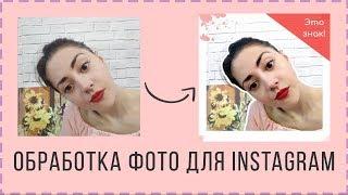 Как я обрабатываю фото для Instagram | Avatan, Canva, Photoshop