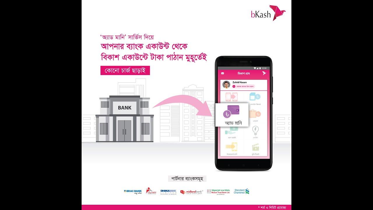 Bank To bKash- Add Money | bKash
