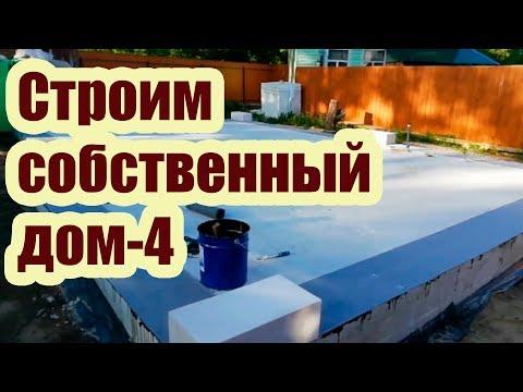 СТРОИМ СОБСТВЕННЫЙ ДОМ 4. ГИДРОИЗОЛЯЦИЯ ФУНДАМЕНТА
