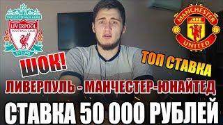 ШОК! СТАВКА 50 000 РУБЛЕЙ, ЛИВЕРПУЛЬ - МАНЧЕСТЕР-ЮНАЙТЕД, ТОП СТАВКА.