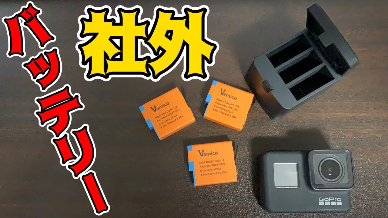 GoProの社外バッテリーってどうなの?徹底検証!【Vemico】