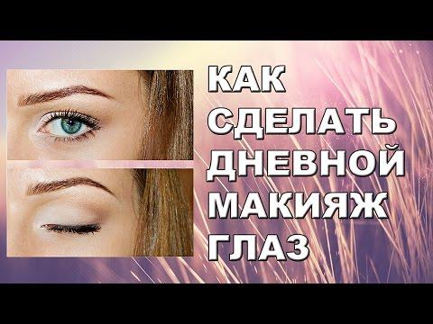 MW Естественный макияж на каждый день пошагово для карих глаз. Мой урок макияжа Maria Way