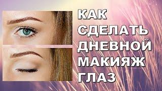 Как сделать дневной макияж глаз / Дневной макияж глаз пошагово