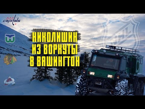 ИЗ ВОРКУТЫ В ВАШИНГТОН | Андрей Николишин