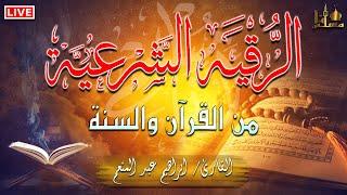 الرقية الشرعية من القرآن والسنة { مكتوبة } لعلاج السحر والمس والحسد والعين - Powerful Ruqyah