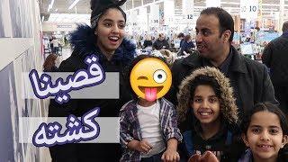 قصينا كشة ابو كشه ولكن!!!