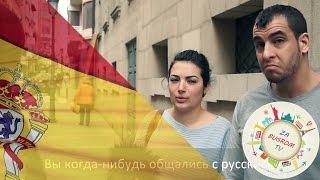 Что испанцы думают о русских? Часть 1. ZaBugromTV