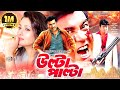 "Bangla Movie ""Ulta Palta ( উল্টা পাল্টা )  Full HD Movie "" Ulta Palta - Manna 