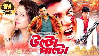 "Download Video Bangla Movie ""Ulta Palta ( উল্টা পাল্টা )  Full HD Movie "" Ulta Palta - Manna 