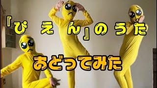 生ゴミ屋さんが「ぴえん」のうた【踊ってみた】