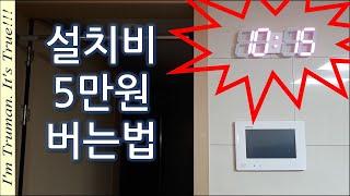 셀프인테리어 셀프시공 LED벽시계 매립