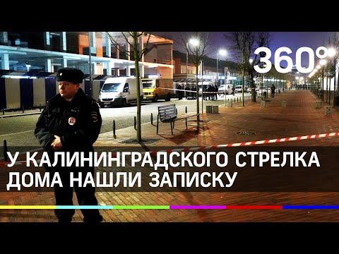 Расстрелявший семью в Калининграде оставил записку с признанием
