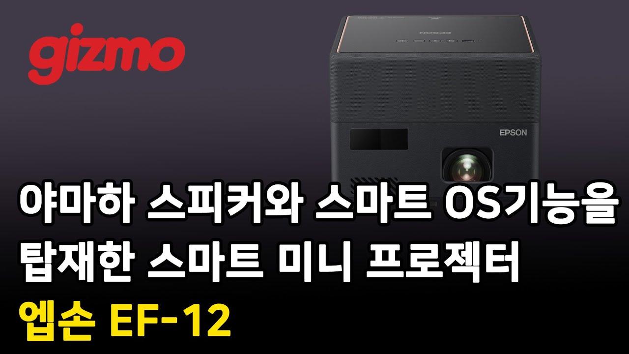 야마하 스피커와 스마트 OS기능을 탑재한 스마트 미니 프로젝터 '엡손 EF-12'