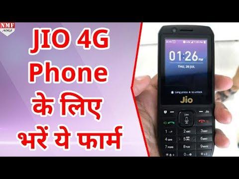 24 August से JIO 4G Phone की Booking हो जाएगी शुरू, क्या आपने भरा यह फॉर्म