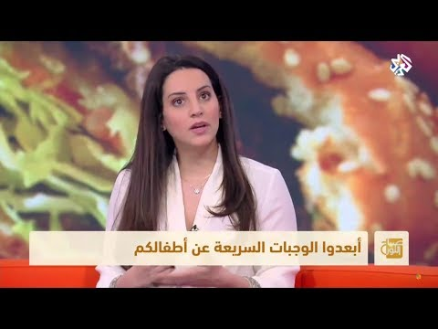 A new study on the effects of fast food on children with Dietitian Nadeen Haidar on Alaraby TV