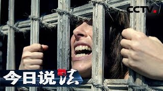 《今日说法》 一夜未归的女人:临近新年家门口她莫名失踪 50万港币赎金引出意外线索 20140319 | CCTV今日说法官方频道