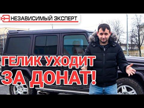 ГЕЛИК BRABUS УХОДИТ ЗА ДОНАТ!