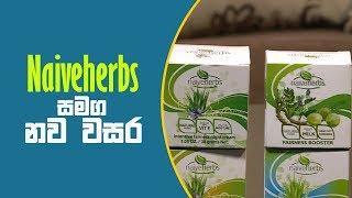 Piyum Vila | naiveherbs සමග නව වසර | 02-01-2019 | Siyatha TV Thumbnail