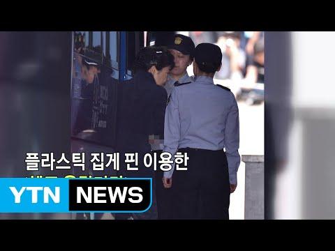 법정 선 박근혜 前 대통령, 사복에 셀프 올림머리 / YTN