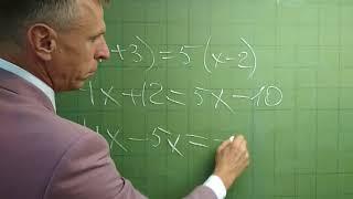 Линейные уравнения. Как решать линейные уравнения с одной переменной.