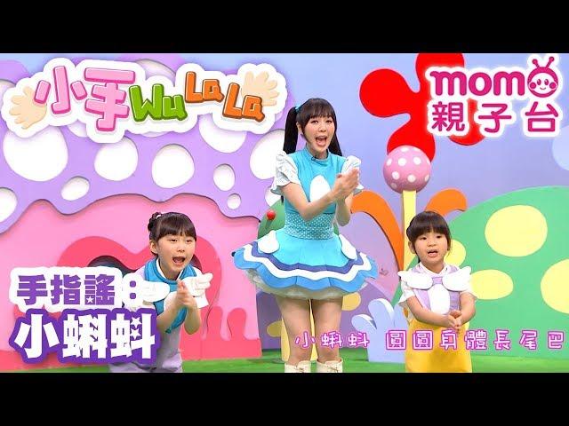 momo親子台 |【小蝌蚪】小手WuLaLa S2 EP 15【官方HD完整版】第二季 第15集~甜甜姐姐帶著大家一起玩手指搖