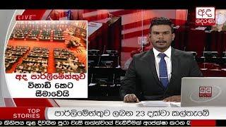 Ada Derana Prime Time News Bulletin 06.55 pm - 2018.11.19 Thumbnail