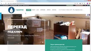 Как сделать веб-сайт на -