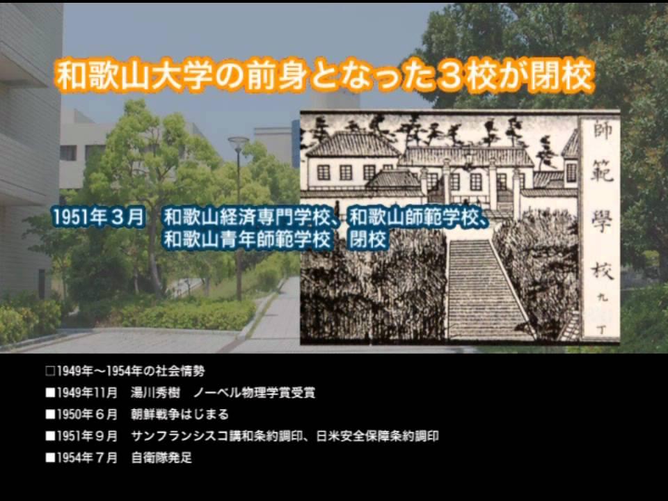 和歌山青年師範学校