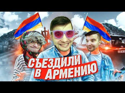 Моя поездка в Ереван Влог