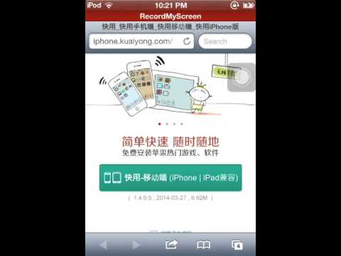 How to download kuaiyong app in iphone/ipod/ipad ios6+ 100% youtube.