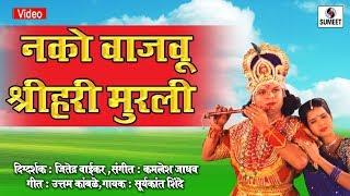 Nako Vajavu Shri Hari Murali - Mathala Gel Tada - Sumeet Music