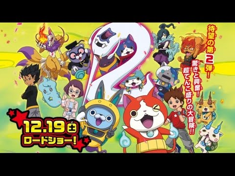 Review Yo Kai Watch Movie 2 This Is Not A Movie Youtube
