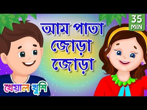Aam Pata Jora Jora | আম পাতা জোড়া | Bangla Cartoon | Bengali Cartoon | Kheyal Khushi