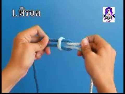 เงื่อนพิรอด(Reef  Knot)