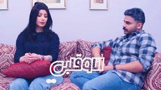 أنا و قلبي | الورطة | الحلقة 66 | #يوسف_المحمد | Me & My Heart | Trouble| E66