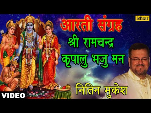 Shree Ramchandra Krupalu श्री रामचन्द्र कृपालु | Aarti Ram Chandra Kripalu Bhajman Ki | Nitin Mukesh