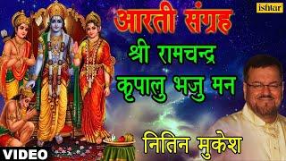 Aarti Ram Chandra Kripalu Bhajman Ki (Aarti Sangrah) (Hindi)