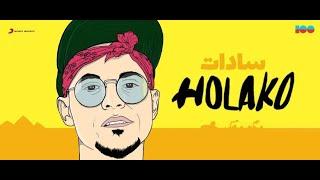 مهرجان هولاكو  | غناء سادات العالمي - توزيع احمد فيجو - انتاج 100 نسخه | HOLAKO SADAT EL3ALMY