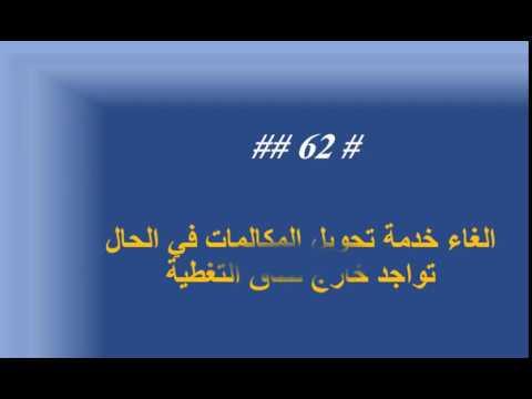 اسرار اكواد شبكة اتصالات زين الكويت Youtube
