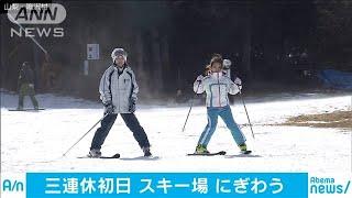 3連休初日 山梨県のスキー場 親子連れでにぎわう(20/01/11)