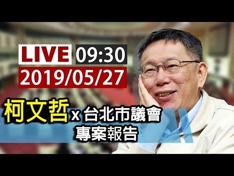 【完整公開】LIVE 柯文哲x台北市議會 專案報告0527