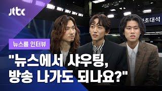 """[인터뷰] 싱어게인 TOP3 """"뉴스에서 샤우팅, 방송 나가도 되나요?"""" (2021.02.14 / JTBC 뉴스룸)"""