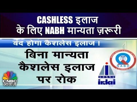 अब कैसे होगा कैशलेस इलाज   Cashless इलाज के लिए NABH मान्यता ज़रूरी   CNBC Awaaz
